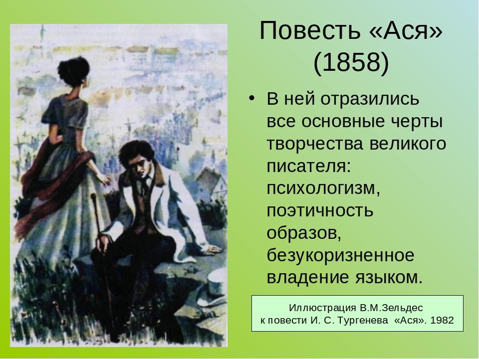 Повесть «Ася» (1858) В ней отразились все основные черты творчества великого...