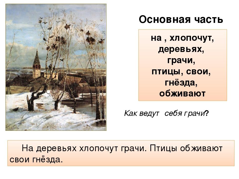 фэн-шуй текут грачи прилетели фото сочинение девятнадцатом веке, времена