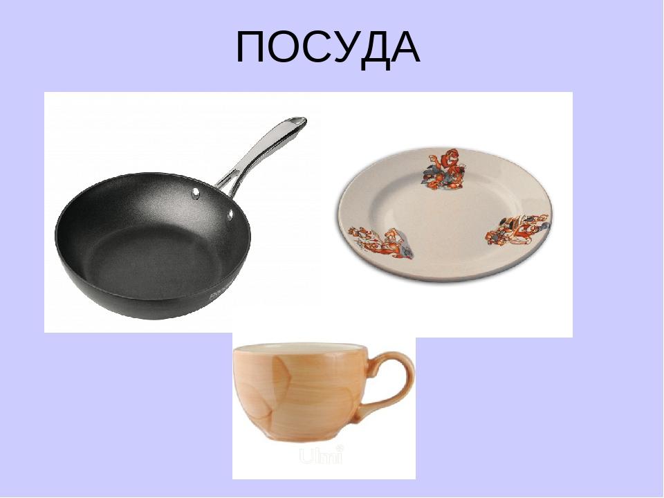 Доклад на тему кухонная посуда 7037