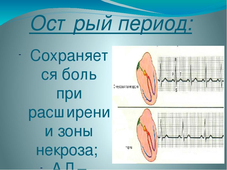 Острый период: Сохраняется боль при расширении зоны некроза; АД – тенденция к...
