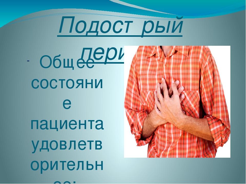 Подострый период: Общее состояние пациента удовлетворительное; Болевой синдро...