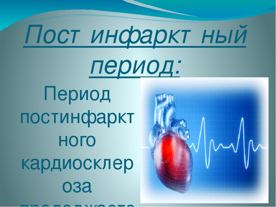 Постинфарктный период: Период постинфарктного кардиосклероза продолжается на...