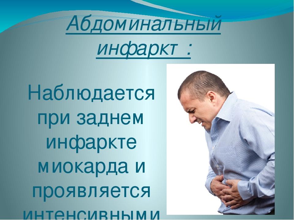 Абдоминальный инфаркт: Наблюдается при заднем инфаркте миокарда и проявляется...