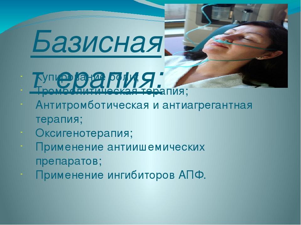 Базисная терапия: Купирование боли; Тромболитическая терапия; Антитромботичес...