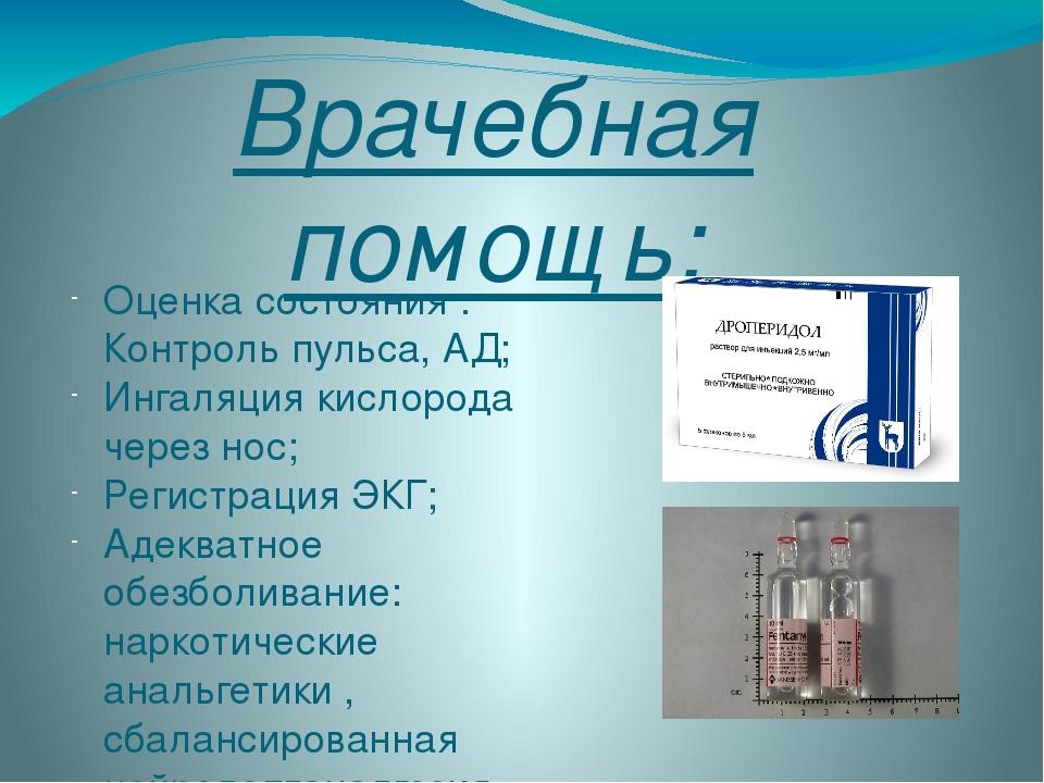 Врачебная помощь: Оценка состояния . Контроль пульса, АД; Ингаляция кислорода...