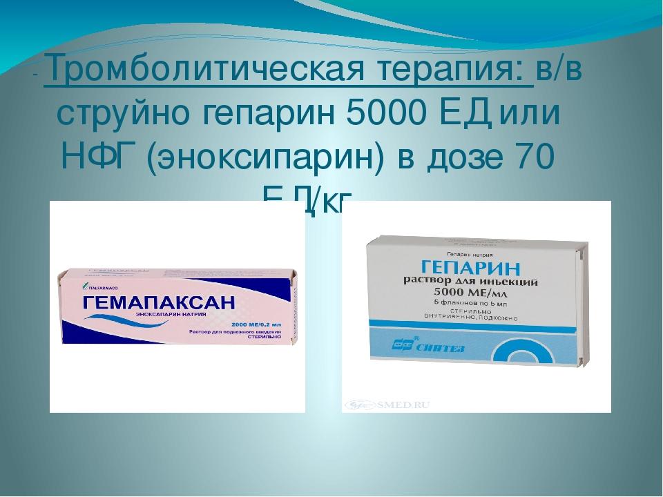 - Тромболитическая терапия: в/в струйно гепарин 5000 ЕД или НФГ (эноксипарин)...