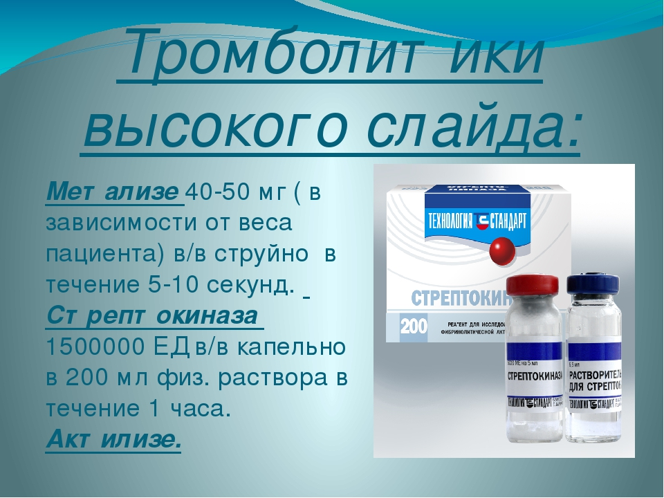 Тромболитики высокого слайда: Метализе 40-50 мг ( в зависимости от веса пацие...