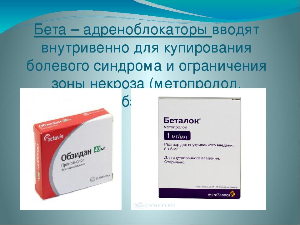 Бета – адреноблокаторы вводят внутривенно для купирования болевого синдрома и...