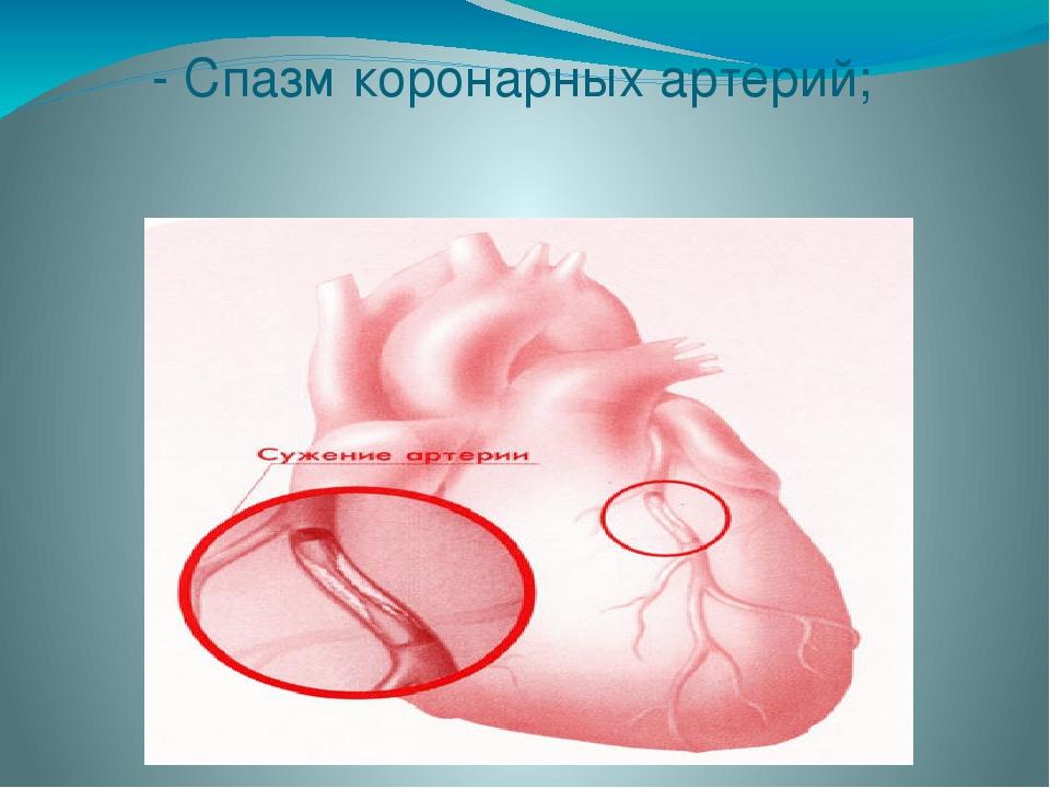 - Спазм коронарных артерий;