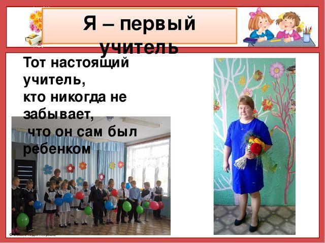представление педагогического опыта на конкурсе учитель года