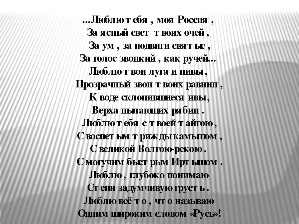 современная стихи на тему люблю тебя моя россия название