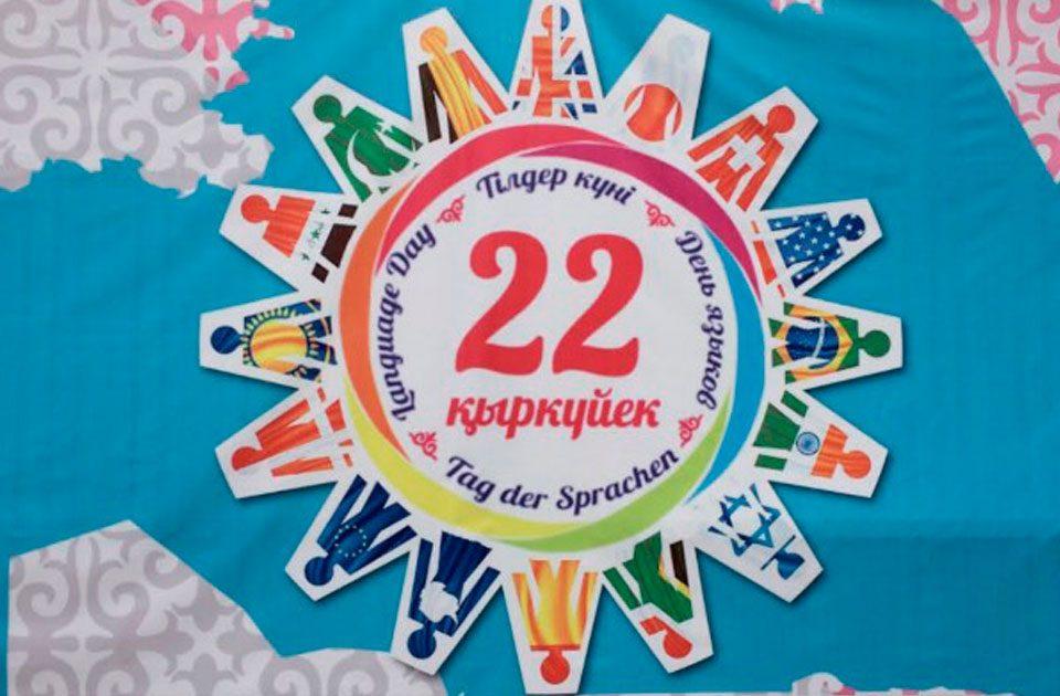 Ко Дню языков народа Казахстана.