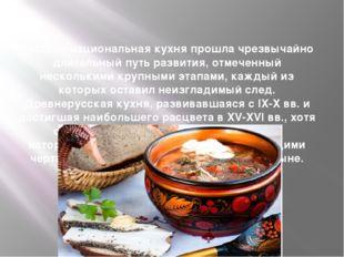Русская национальная кухня прошла чрезвычайно длительный путь развития, отмеч