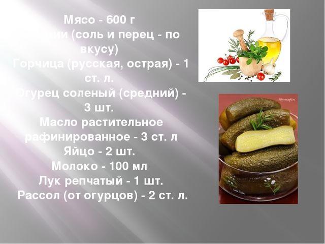 Мясо - 600 г Специи (соль и перец - по вкусу) Горчица (русская, острая) - 1 с...