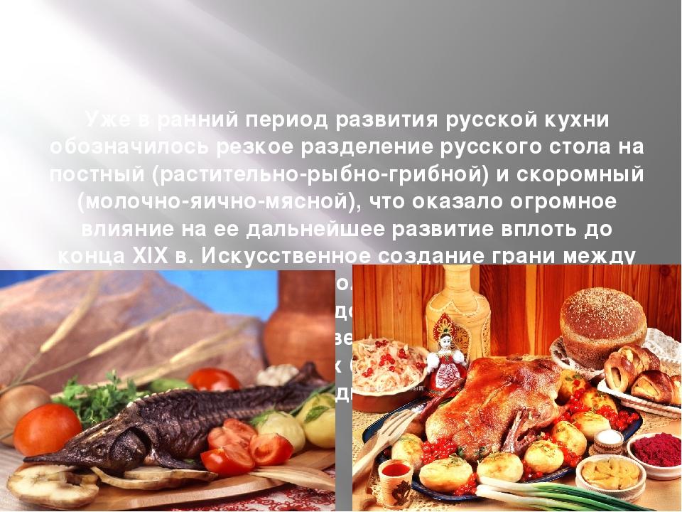 Уже в ранний период развития русской кухни обозначилось резкое разделение ру...
