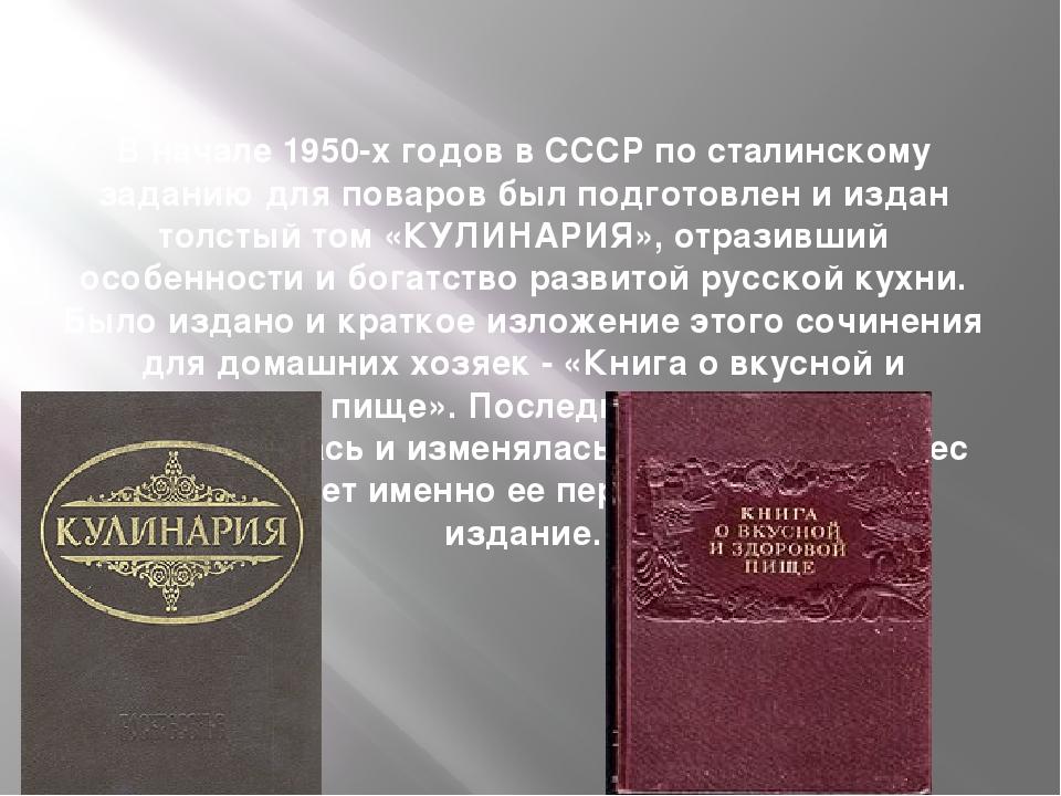 В начале 1950-х годов в СССР по сталинскому заданию для поваров был подготовл...