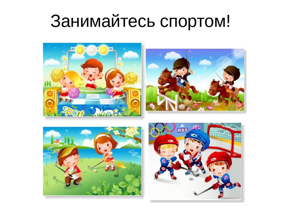 Картинки про спорт детский сад