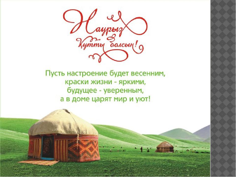 Поздравления на наурыз казахском языке