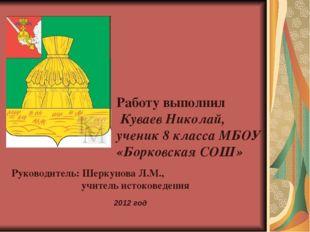 Работу выполнил Куваев Николай, ученик 8 класса МБОУ «Борковская СОШ» Руковод