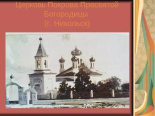 Церковь Покрова Пресвятой Богородицы (г. Никольск)