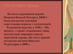 Из истории храма На месте деревянной церкви Покрова Божьей Матери в 1843 г.