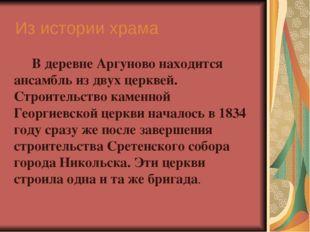 Из истории храма В деревне Аргуново находится ансамбль из двух церквей. Стро