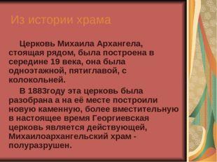 Из истории храма Церковь Михаила Архангела, стоящая рядом, была построена в