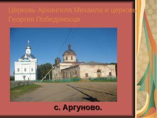 Церковь Архангела Михаила и церковь Георгия Победоносца с. Аргуново.
