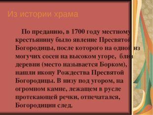Из истории храма По преданию, в 1700 году местному крестьянину было явление
