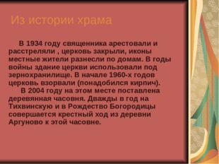 Из истории храма В 1934 году священника арестовали и расстреляли , церковь з
