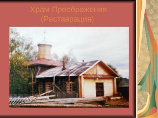 Храм Преображения (Реставрация)