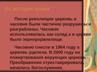 Из истории храма После революции церковь и часовня были частично разрушены и