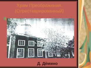 Храм Преображения. (Отреставрированный) Д. Дёмино