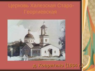 Церковь Халезская Старо-Георгиевская д. Ковригино (1864 г.)