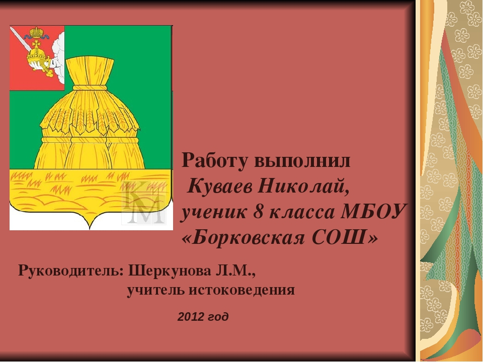 Работу выполнил Куваев Николай, ученик 8 класса МБОУ «Борковская СОШ» Руковод...