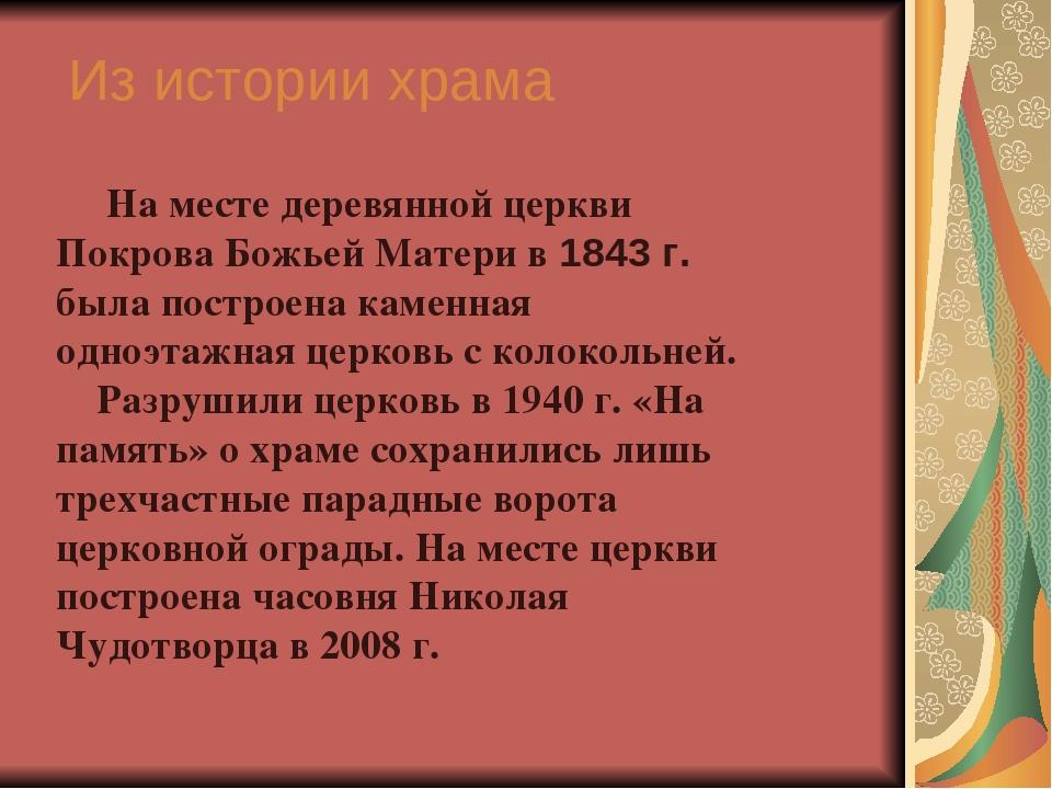Из истории храма На месте деревянной церкви Покрова Божьей Матери в 1843 г....