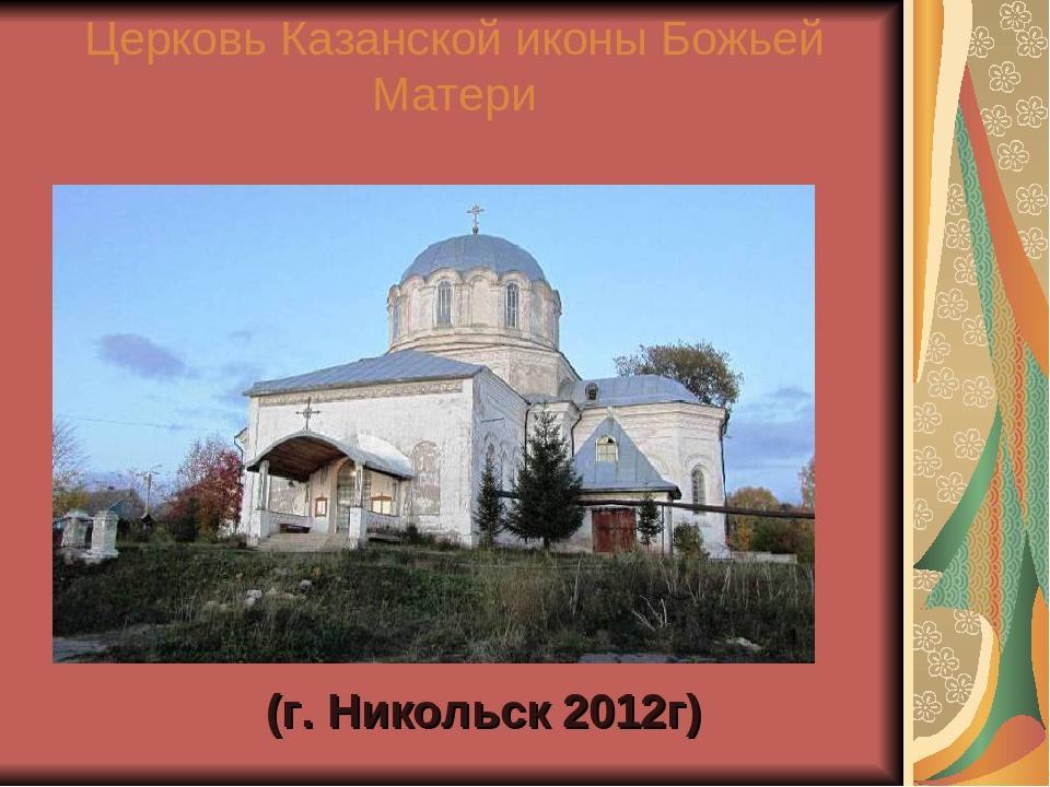 Церковь Казанской иконы Божьей Матери (г. Никольск 2012г)