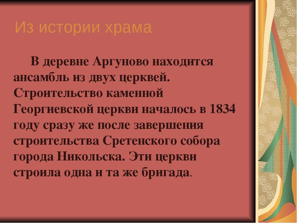 Из истории храма В деревне Аргуново находится ансамбль из двух церквей. Стро...