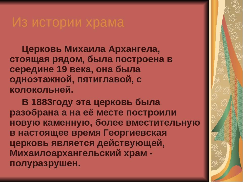 Из истории храма Церковь Михаила Архангела, стоящая рядом, была построена в...