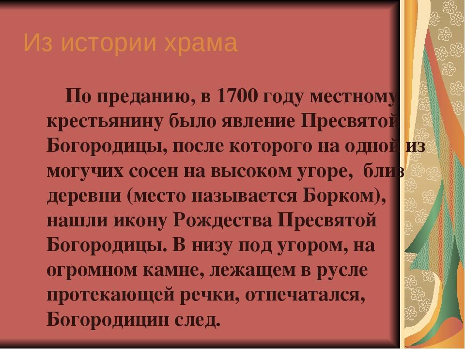 Из истории храма По преданию, в 1700 году местному крестьянину было явление...