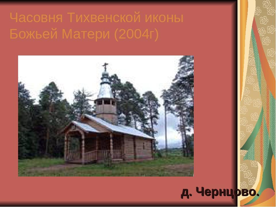 Часовня Тихвенской иконы Божьей Матери (2004г) д. Чернцово.