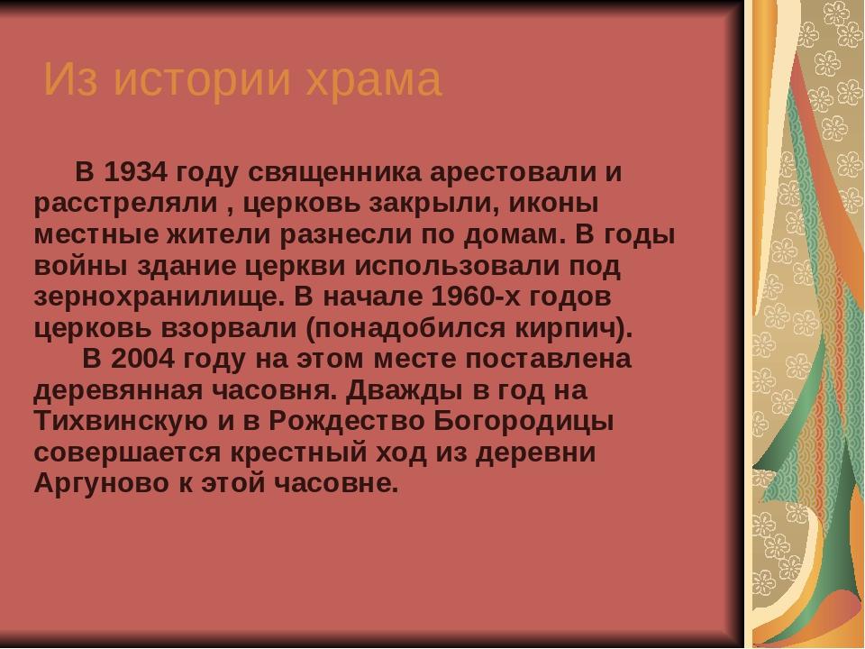 Из истории храма В 1934 году священника арестовали и расстреляли , церковь з...