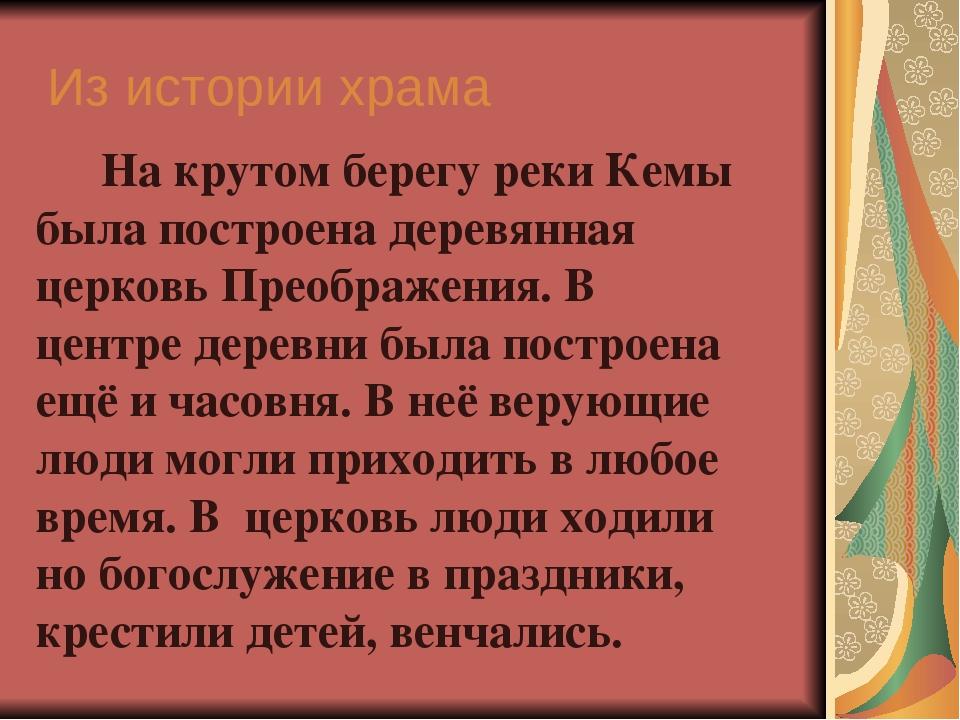 Из истории храма На крутом берегу реки Кемы была построена деревянная церков...