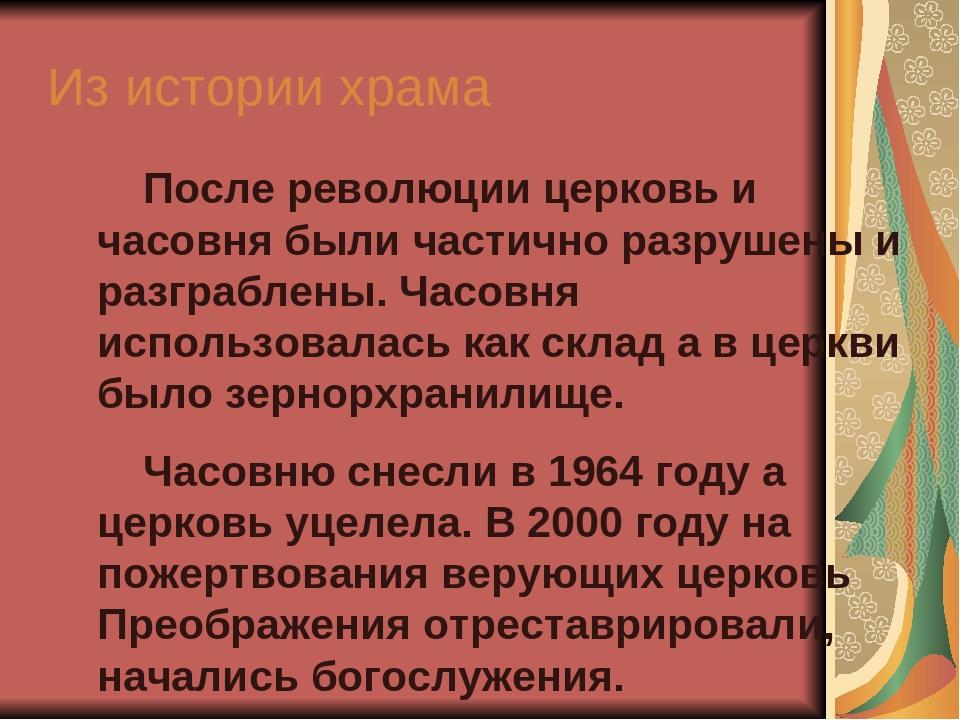Из истории храма После революции церковь и часовня были частично разрушены и...