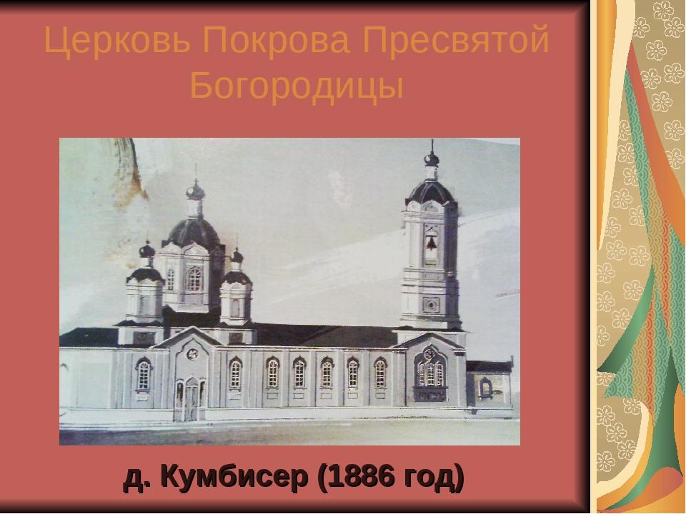 Церковь Покрова Пресвятой Богородицы д. Кумбисер (1886 год)
