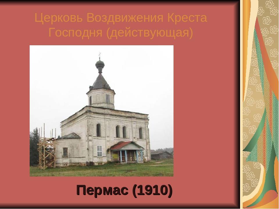 Церковь Воздвижения Креста Господня (действующая) Пермас (1910)