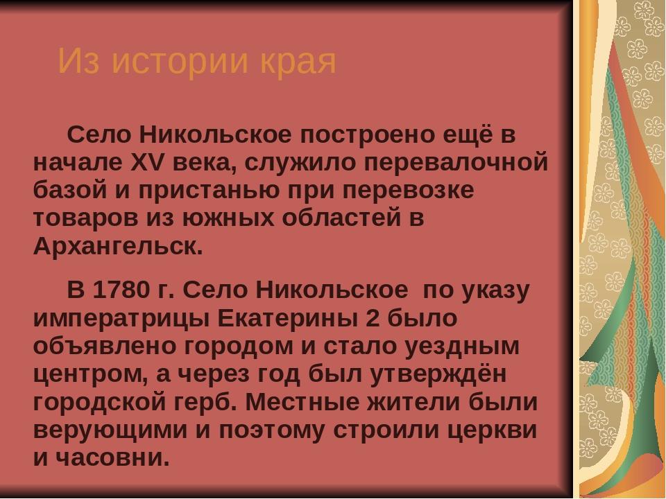 Из истории края Село Никольское построено ещё в начале XV века, служило пере...
