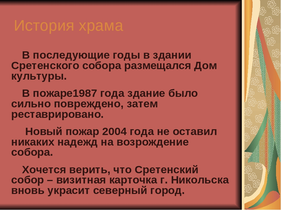 История храма В последующие годы в здании Сретенского собора размещался Дом...