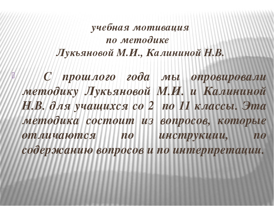 Результаты конкурса «Презентация к уроку»