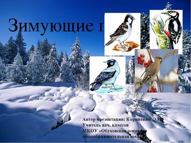 Зимующие птицы Автор презентации: Корниенко О.Н. Учитель нач. классов МКОУ «О...